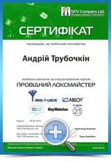 Сертификат ведущего локсмастера